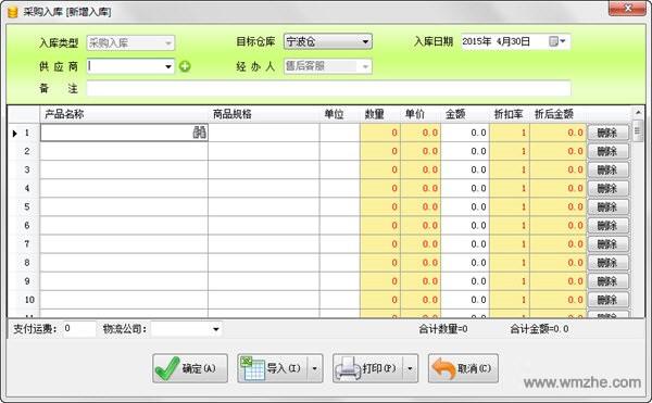 銀狐庫存管家軟件截圖