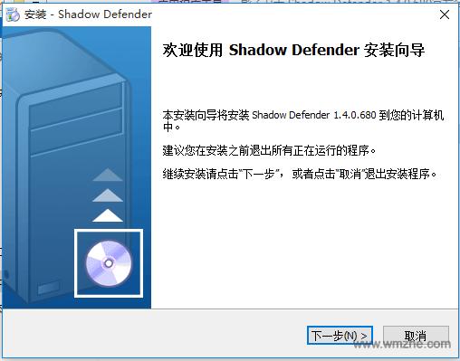 影子卫士软件截图