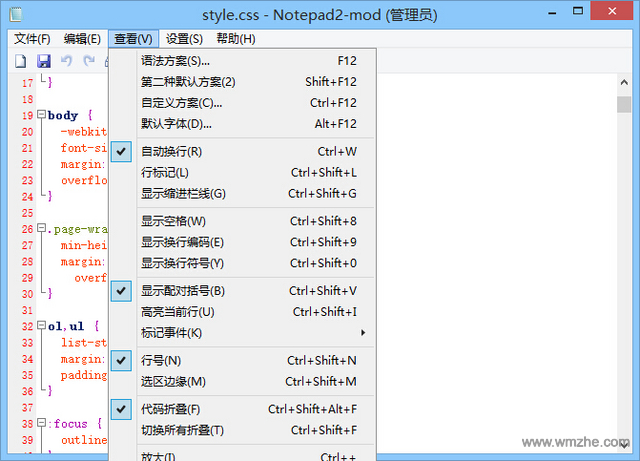 Notepad2软件截图