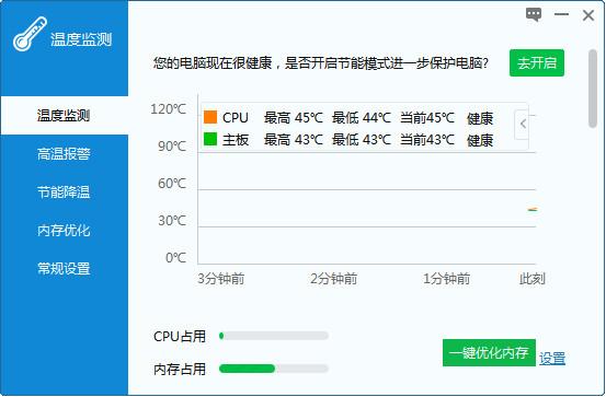 电脑温度太高怎么办?交给温度检测