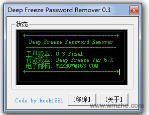 壓縮包密碼移除器軟件截圖
