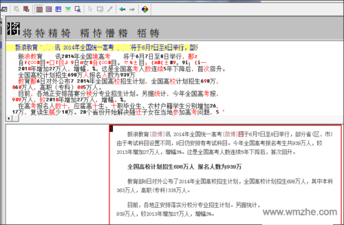 汉王ocr识别软件软件截图