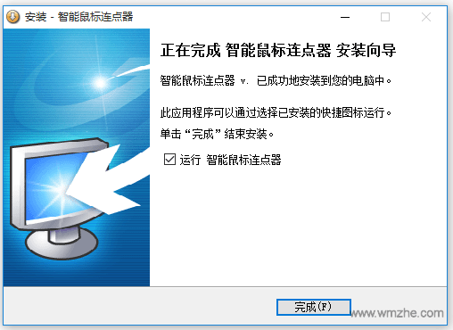 智能鼠标连点器软件截图