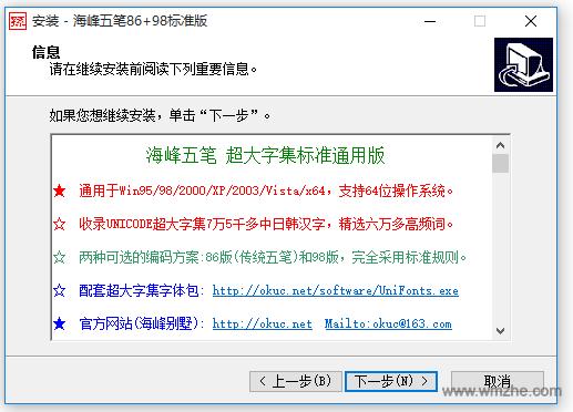 孫海峰五筆86+98標準版軟件截圖