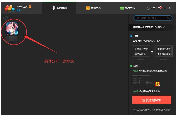 调整网易mumu显卡渲染模式的具体方法