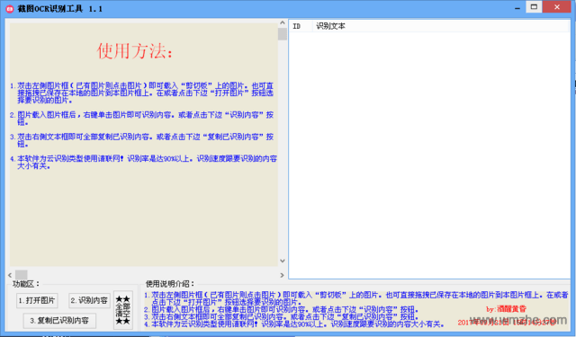 截图OCR识别工具软件截图