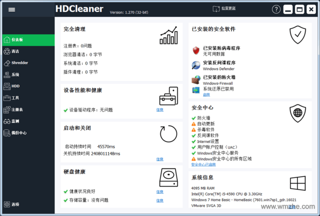 HDCleaner软件截图
