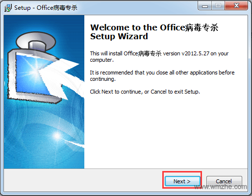 Office病毒专杀软件截图