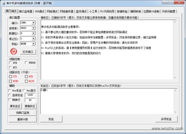 单片机多功能调试助手软件截图