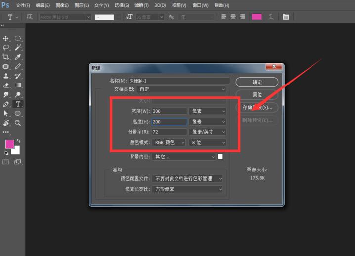 如何用PS制作发光的GIF字体?教程在此