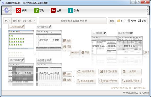 水晶排课软件截图