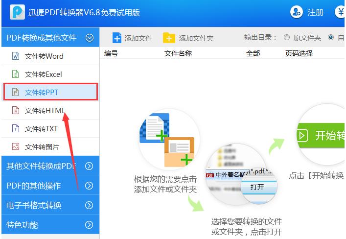 将PDF文档转为PPT,试试迅捷PDF转换器