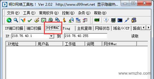 啊d網絡工具包軟件截圖