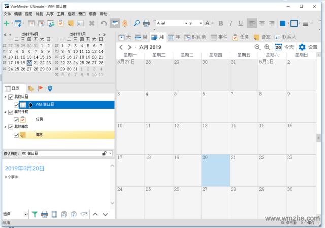 VueMinder Ultimate(桌面日历提醒软件)软件截图