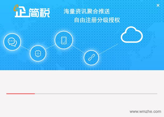 e企简税软件截图