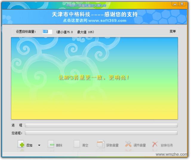 中格MP3音量批量放大器软件截图