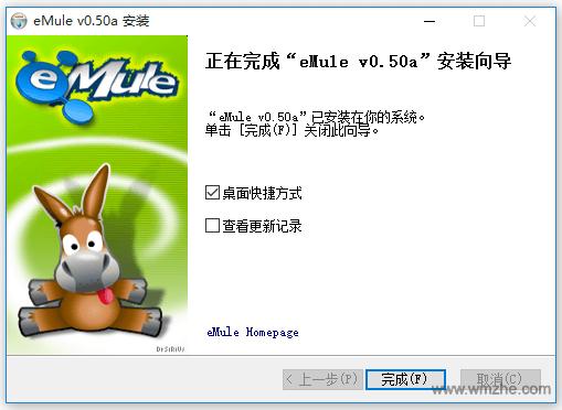 emule 0.5a軟件截圖
