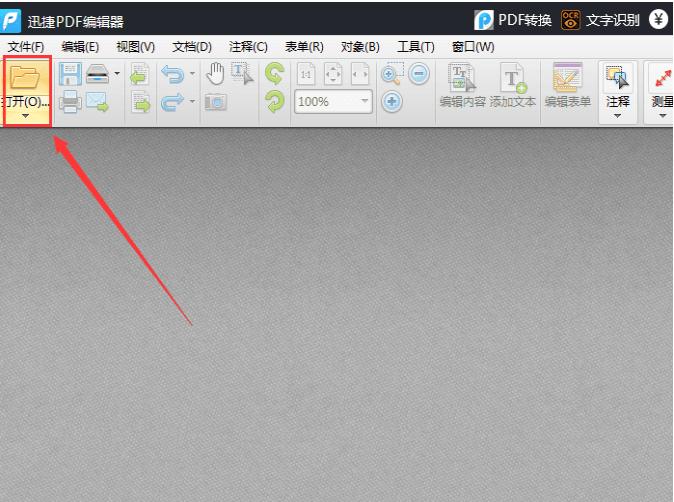 测量PDF文档中的图形数据,试试迅捷PDF编辑器