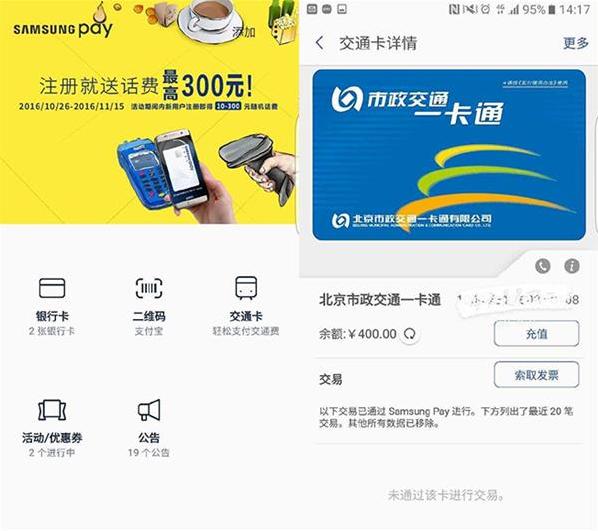 12月,Samsung Pay公交卡将迎来首次公测,拭目以待