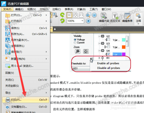 pdf虚拟打印机安装使用方法