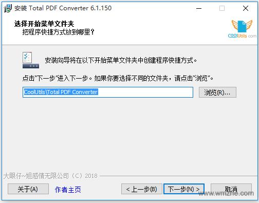 Total PDF Converter软件截图