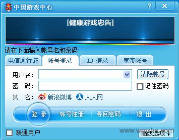 中国游戏中心客户端软件截图