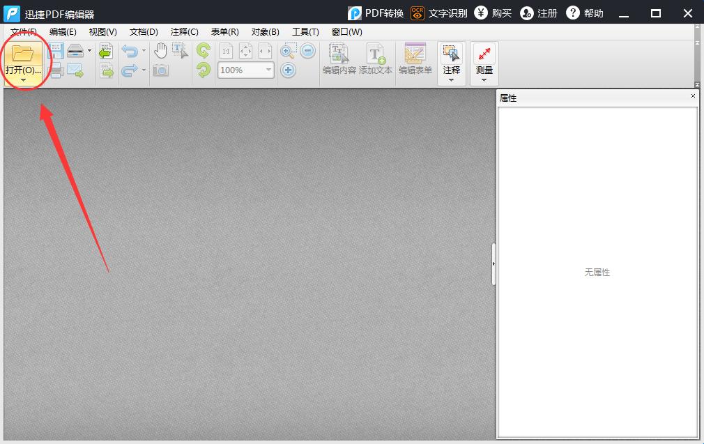 迅捷pdf编辑器怎么给pdf添加图片?