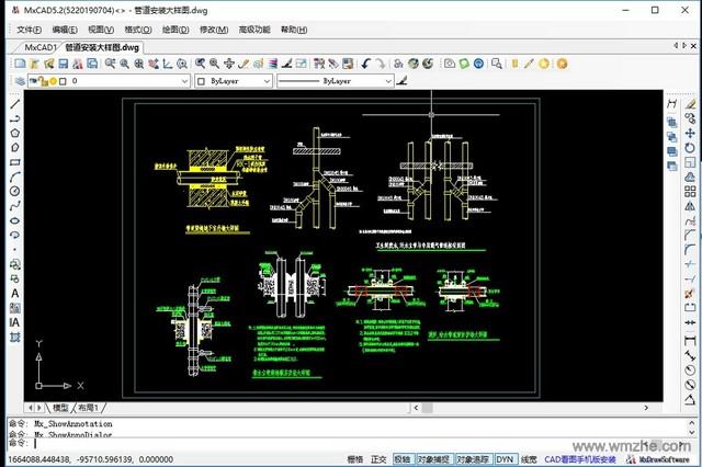 梦想CAD软件 32位软件截图