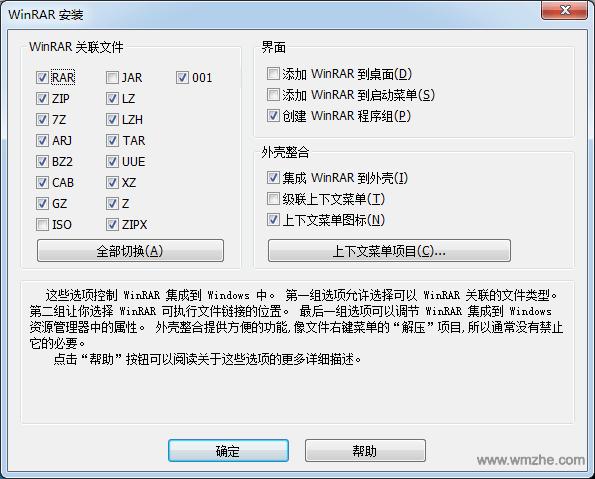 WinRAR x86软件截图