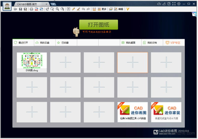 CAD迷你看图软件截图