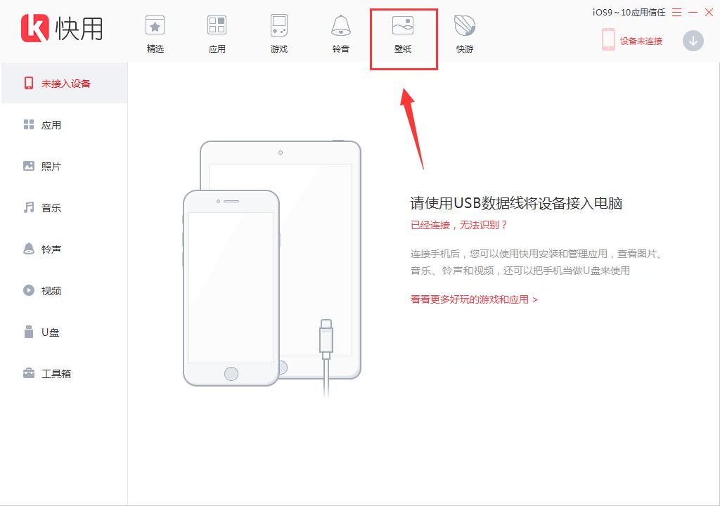 快用苹果助手更换手机壁纸的方法步骤