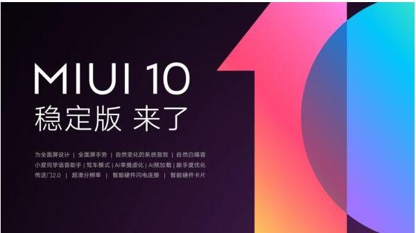 MIUI10稳定版到来,这12款机型可尝鲜