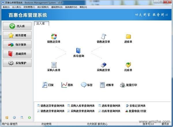 百惠仓库管理系统软件截图
