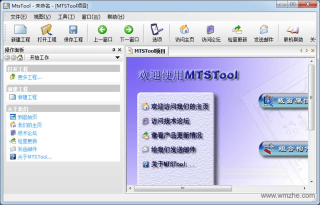 MTSTool软件截图