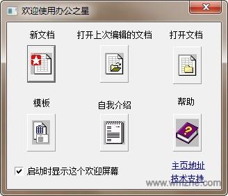办公之星 软件截图
