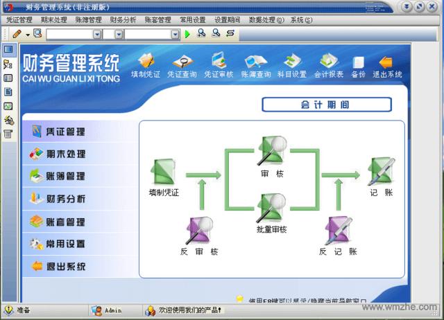 财务管理系统(HD)软件截图