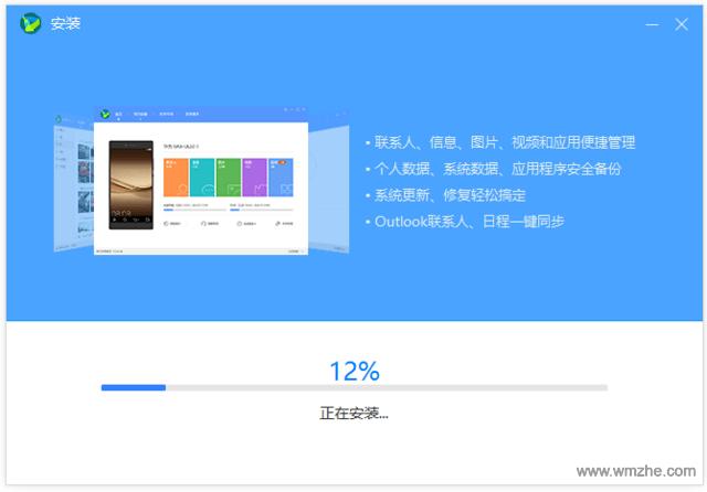 HiSuite軟件截圖