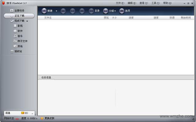 FlashGet 快车国际版软件截图