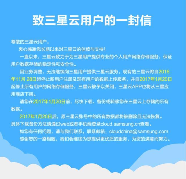 又一家云服务关闭 三星云服务于2017年1月20日关闭:数据将清除