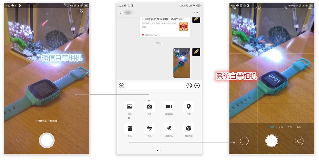 微信7.0支持美颜拍照,绝对是萌妹子必备