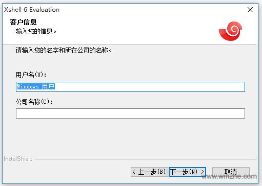 Xshell軟件截圖