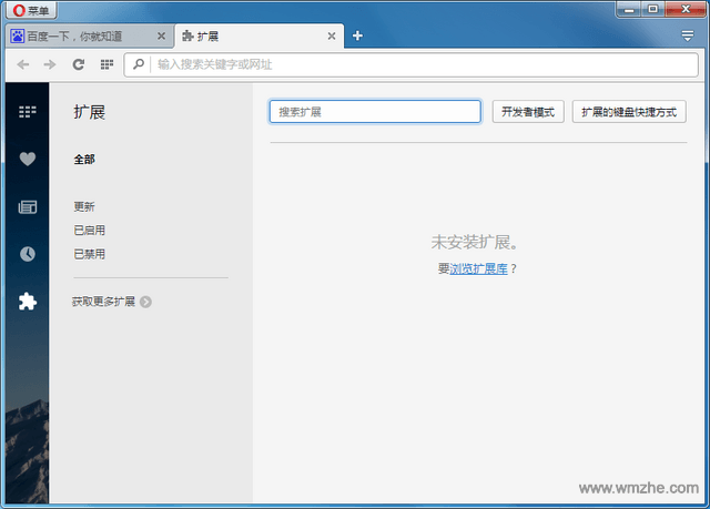 Opera 64位軟件截圖