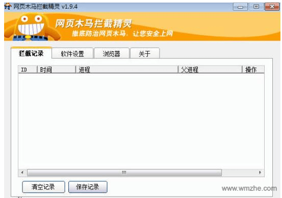 网页木马拦截精灵软件截图