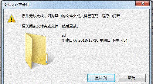 文件或文件夹无法删除怎么办?强制删除文件教程