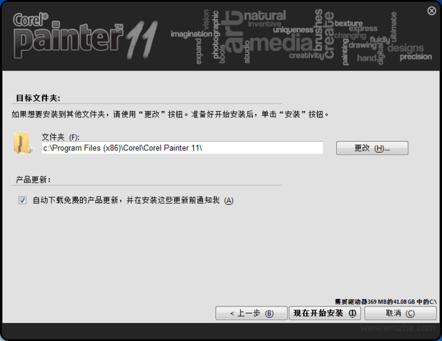 Corel Painter11软件截图