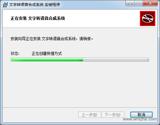 文字转语音合成系统软件截图