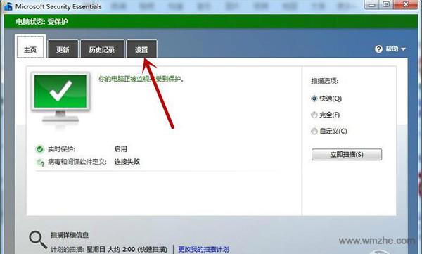 微软MSE软件截图
