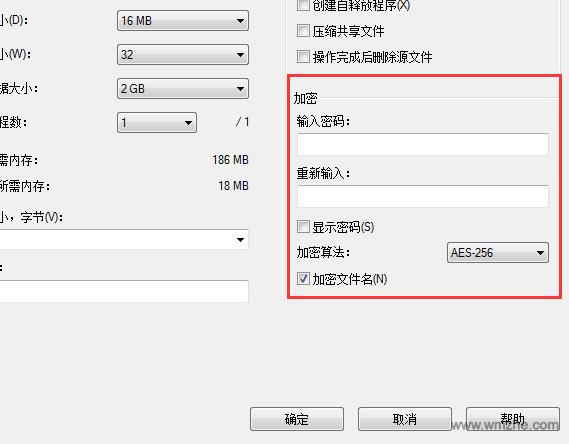 7-Zip 64位软件截图