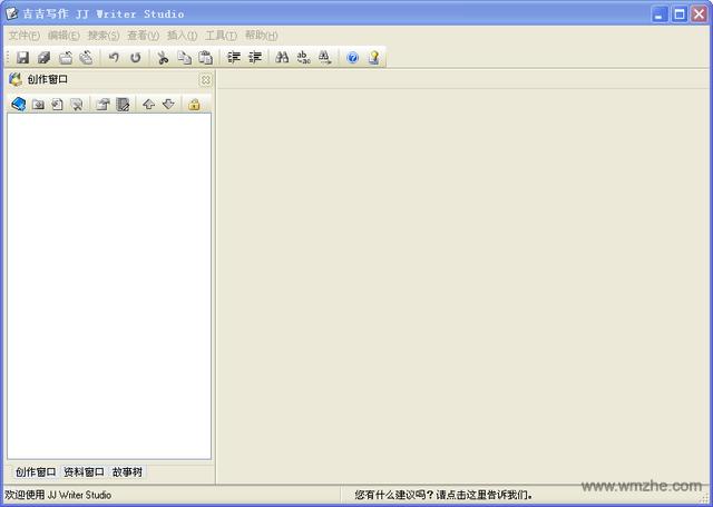 吉吉写作软件软件截图