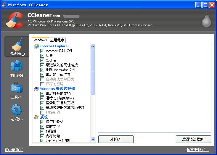 超强好用的系统清理软件——CCleaner
